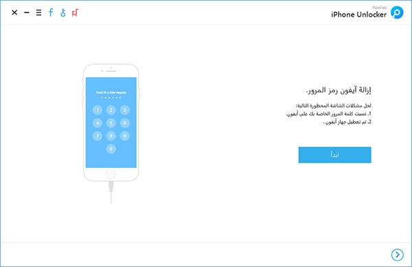 تشغيل أداة PassFab iPhone Unlocker