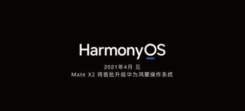 إطلاق نظام هارموني OS رسميًا في شهر أبريل، وهاتف Mate X2 يحصل عليه أولًا