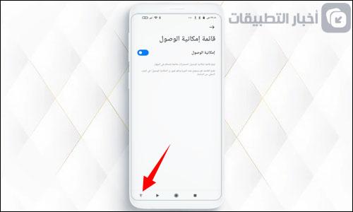 التقاط لقطة للشاشة