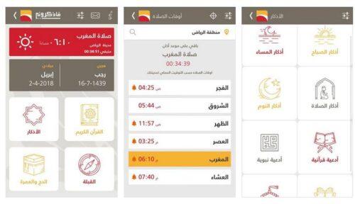 تطبيقات رمضان للاندرويد (6) – تطبيق تذكيري إسلامي مع تطبيق أساسي للأمان والخصوصية
