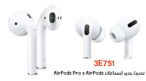إطلاق تحديث جديد من ابل لسماعات AirPods و AirPods Pro