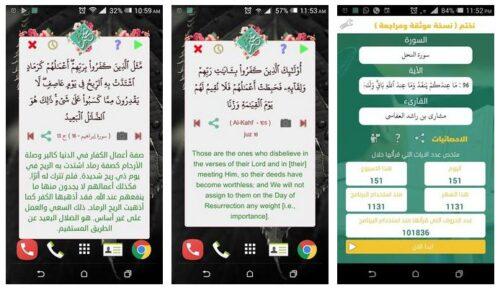 تطبيقات رمضان للاندرويد (9) – تطبيق يساعدك على ختم القرآن عشرات المرات، محرر فيديو احترافي ولعبة مميزة