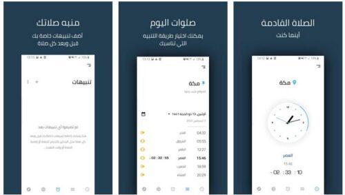 تطبيقات رمضان للاندرويد (2) – تطبيق يعرفك الكثير عن نوعية شخصيتك مع تطبيق رمضاني أساسي