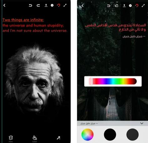 تطبيق تحرير - الكتابة على الصور بالعربية