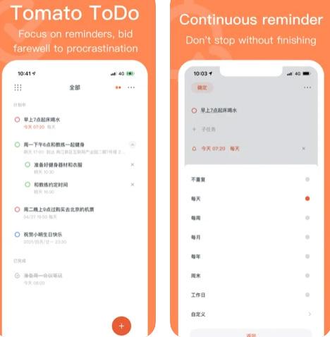 تطبيق Tomato ToDo - تنظيم المهام والتذكير بها
