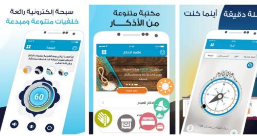 تطبيقات رمضان للاندرويد (7) – تطبيق مميز لتعلم البرمجة بسهولة مع تطبيق إسلامي رئيسي
