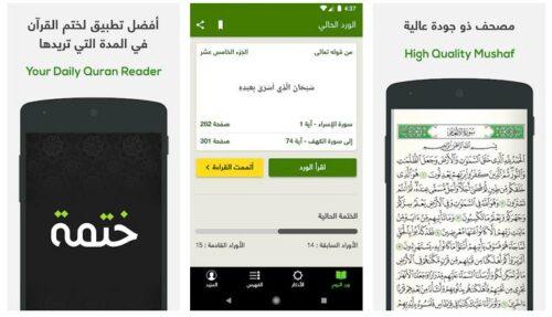 تطبيقات رمضان للاندرويد (2) – اشتراك لمدة عام كامل في VPN احترافي وتطبيق رئيسي لرمضان