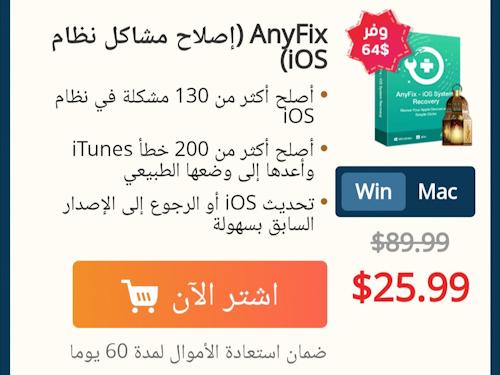 برنامج AnyFix لإصلاح مشاكل الايفون والايباد