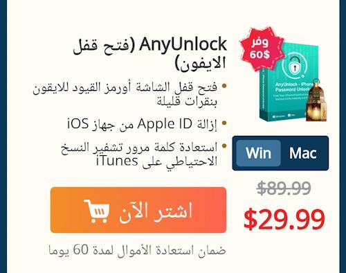 برنامج AnyUnlock لفك قفل الايفون والايباد