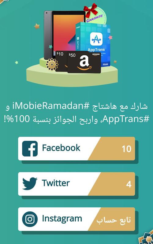 مسابقة شركة iMobie - فرصة لربح جهاز ايباد وجوائز أخرى!