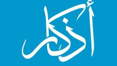 تطبيقات رمضان للايفون والايباد (5) - تطبيق أذكار مميز وتطبيق يوتيوب المخصص للصغار!