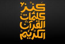 تطبيقات رمضان للايفون والايباد (18) - تطبيق إسلامي وآخر متاح مجاناً مؤقتاً وتطبيق مميز لخصومات التسوق !