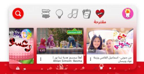 رسميًا – إطلاق تطبيق يوتيوب للأطفال YouTube Kids في الوطن العربي