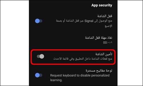 أفضل مزايا تطبيق سيجنال التي ينبغي استخدامها لمزيد من الخصوصية