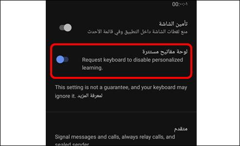 تفعيل ميزة لوحة المفاتيح المستترة