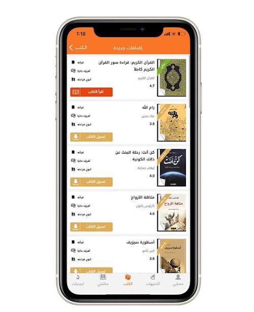 تطبيق أبجد - مكتبة كبرى باللغة العربية بين يديك!