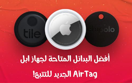 جهاز ابل AirTag - أفضل البدائل المتاحة لجهاز ابل الجديد للتتبع!