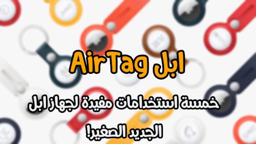 ابل AirTag - خمسة استخدامات مفيدة لجهاز ابل الجديد الصغير!