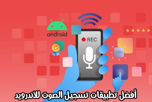 أفضل تطبيقات تسجيل الصوت للأندرويد في 2021