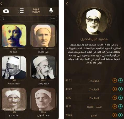 تطبيق تلاوات مصرية