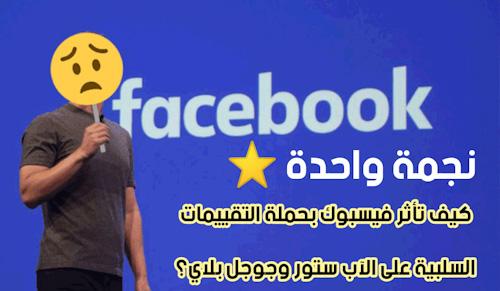 نجمة واحدة! كيف تأثر فيسبوك بحملة التقييمات السلبية على الآب ستور وجوجل بلاي؟