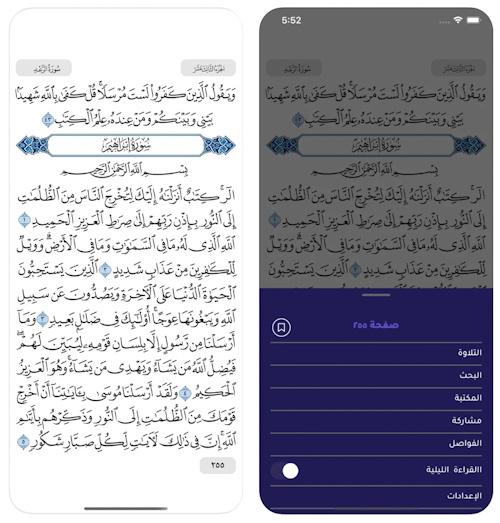 مصحف الهلال