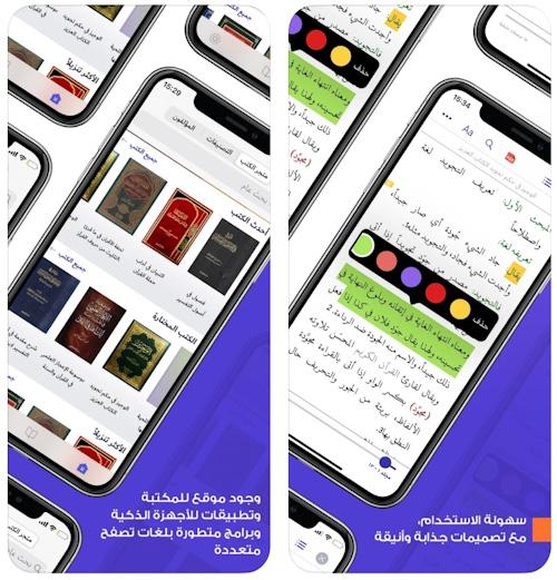تطبيق جامع الكتب الإسلامية - مكتبة إسلامية شاملة