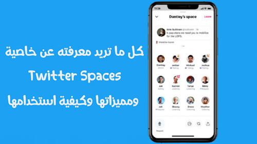 كل ما تريد معرفته عن خاصية Twitter Spaces ومميزاتها وكيفية استخدامها
