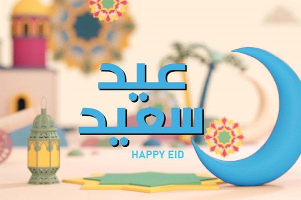 عيد فطر سعيد - تبادلوا التهاني عبر أخبار التطبيقات
