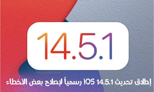 إطلاق تحديث iOS 14.5.1 و iPadOS 14.5.1 رسمياً لإصلاح بعض الأخطاء!