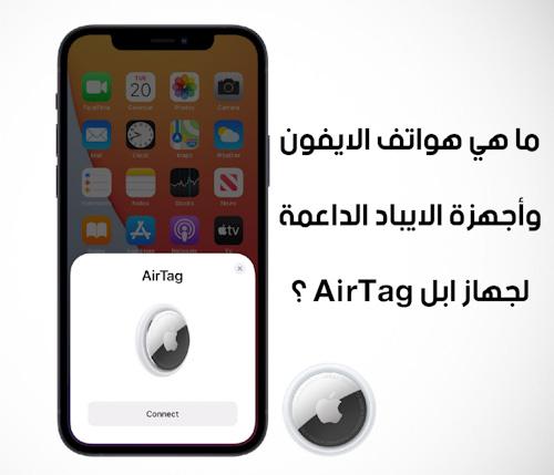 جهاز ابل AirTag - ما هي هواتف الايفون وأجهزة الايباد الداعمة؟