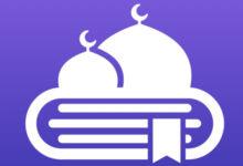 تطبيقات رمضان للايفون والايباد (26) - تطبيق جامع الكتب الإسلامية المميز وتطبيق رائع متاح مجاناً لفترة محدودة!
