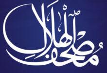 تطبيقات رمضان للايفون والايباد (20) - تطبيق إسلامي مميز وآخر متاح مجاناً لفترة محدودة!