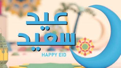 عيد فطر سعيد - تبادلوا التهاني عبر أخبار التطبيقات وتعرفوا على برنامجنا في العيد السعيد!