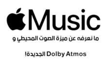 خدمة ابل للموسيقى Apple Music - ما نعرفه عن ميزة الصوت المحيطي و Dolby Atmos الجديدة!