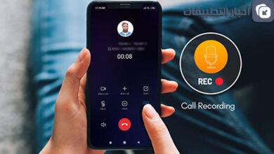 كيفية تسجيل المكالمات على الاندرويد
