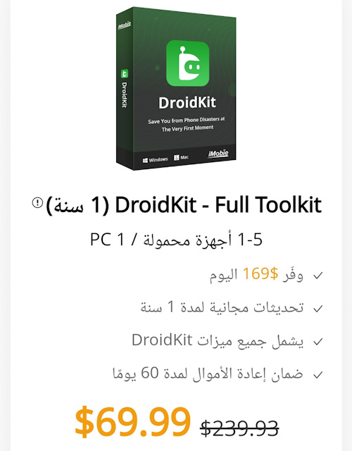 تحميل برنامج iMobie DroidKit