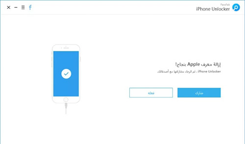 طريقة فتح الايفون المقفل بإزالة حساب ابل Apple ID عبر برنامج PassFab iPhone Unlocker