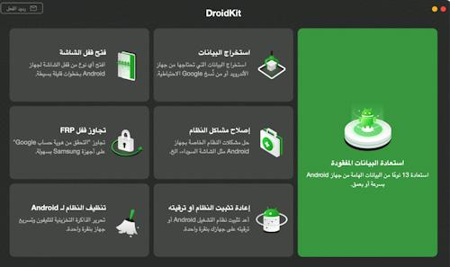 برنامج iMobie DroidKit خير رفيق لأجهزة الأندرويد
