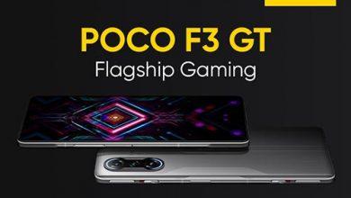 رسمياً - إطلاق هاتف Poco F3 GT يوم 23 يوليو مع مواصفات مذهلة لجمهور اللاعبين
