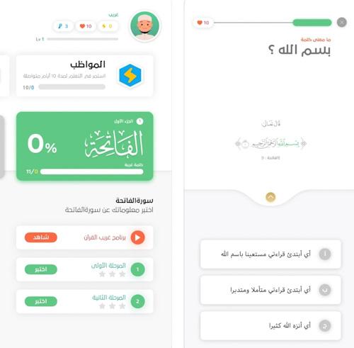 تطبيق غريب - تفسير معاني القرآن الكريم