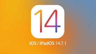 ابل تطلق تحديث iOS 14.7.1 لإصلاح مشاكل أمنية مهمة!