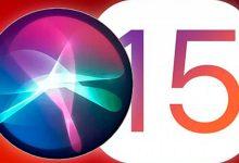 تحديث iOS 15 - ما الجديد في المساعد الشخصي سيري ؟
