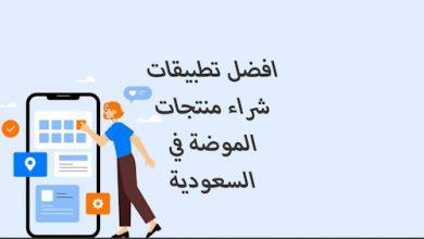 أفضل تطبيقات شراء منتجات الموضة في السعودية!