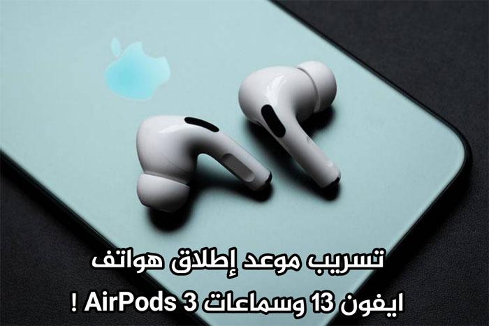 تسريب موعد إطلاق هواتف ايفون 13 وسماعات AirPods 3 !