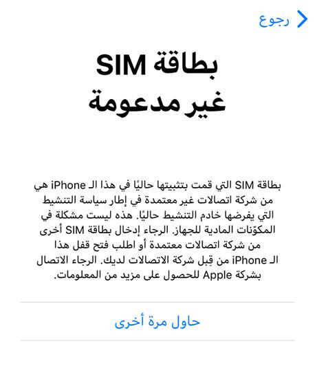 """مشكلة """"بطاقة SIM غير مدعومة"""" أو """"SIM Not Supported"""" على الايفون"""