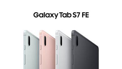 الحاسوب اللوحي سامسونج جالكسي تاب S7 FE يصل إلى الولايات المتحدة الأمريكية بنسختيه