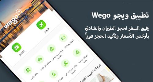 تطبيق ويجو Wego - رفيق السفر لحجز الطيران والفنادق بأرخص الأسعار وتأكيد الحجز فوراً!