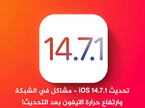 تحديث iOS 14.7.1 - مشاكل في الشبكة وارتفاع حرارة الايفون بعد التحديث!