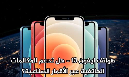 هواتف ايفون 13 - هل تدعم المكالمات الهاتفية عبر الأقمار الصناعية؟